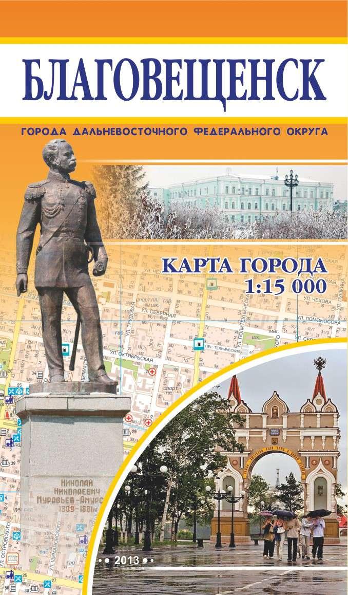Карта города Благовещенска.
